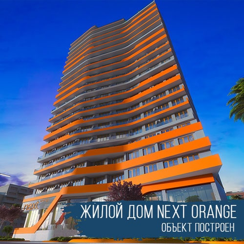 жилой дом Next Orange Батуми